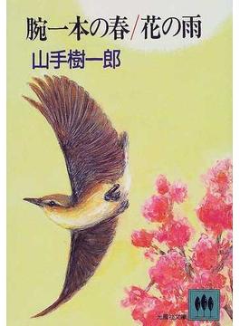 腕一本の春/花の雨