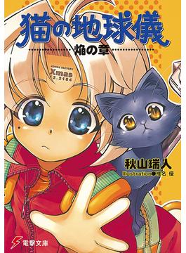 猫の地球儀 焰の章(電撃文庫)