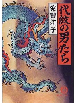 代紋の男たち(徳間文庫)