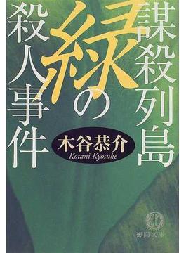 謀殺列島緑の殺人事件(徳間文庫)
