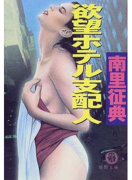 欲望ホテル支配人(徳間文庫)