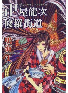 卍屋竜次修羅街道(徳間文庫)