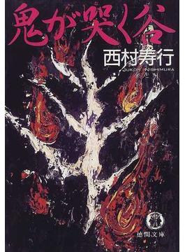 鬼が哭く谷(徳間文庫)