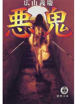 悪鬼(徳間文庫)
