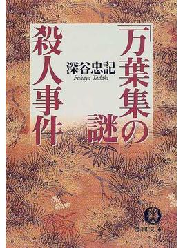 「万葉集の謎」殺人事件(徳間文庫)