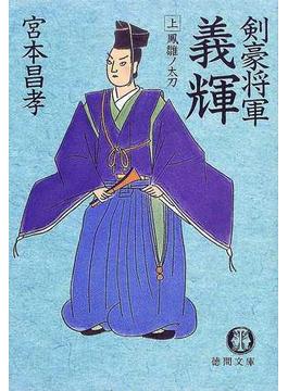 剣豪将軍義輝 上 鳳雛ノ太刀(徳間文庫)