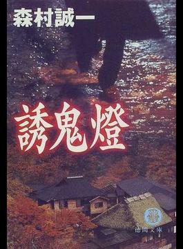 誘鬼灯(徳間文庫)