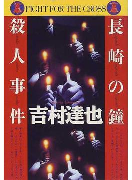 「長崎の鐘」殺人事件(徳間文庫)