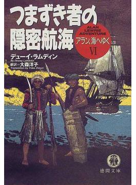 アラン、海へゆく 6 つまずき者の隠密航海(徳間文庫)