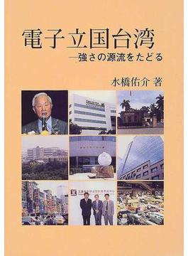 電子立国台湾 強さの源流をたどる