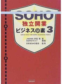 SOHO独立開業ビジネスの素 3