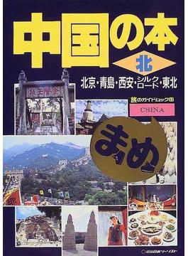 中国の本 改訂版 北 北京・青島・西安・シルクロード・東北
