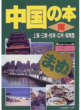 中国の本 改訂版 南 上海・三峡・桂林・広州・海南島