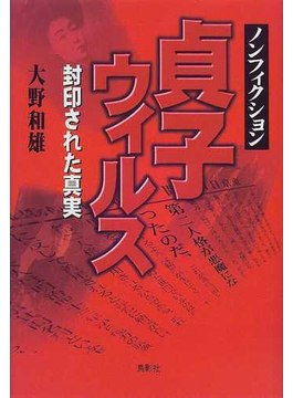 貞子ウィルス 封印された真実 ノンフィクション