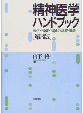 精神医学ハンドブック 医学・保健・福祉の基礎知識 第3版