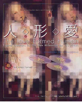 人形愛 The love formed human