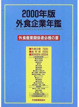 外食企業年鑑 2000年版