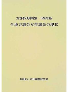 女性参政資料集 全地方議会女性議員の現状 1999年版