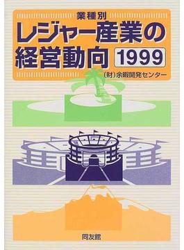 業種別レジャー産業の経営動向 1999