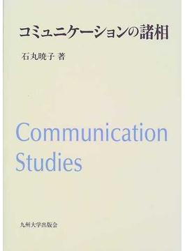 コミュニケーションの諸相