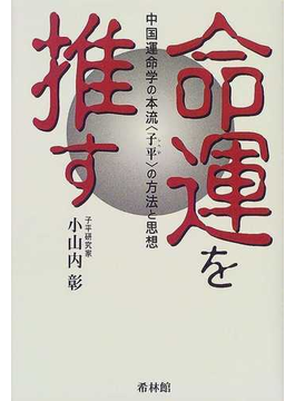 命運を推す 中国運命学の本流〈子平〉の方法と思想