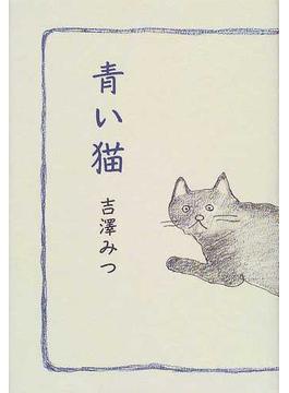 青い猫 自分史的人名録 続