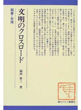 文明のクロスロード 叙事・台湾
