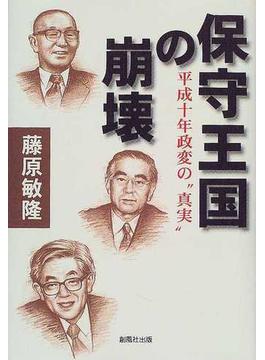 "保守王国の崩壊 平成十年政変の""真実"""