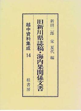 旧新川県誌稿・海内果関係文書