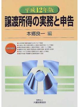 譲渡所得の実務と申告 平成12年版