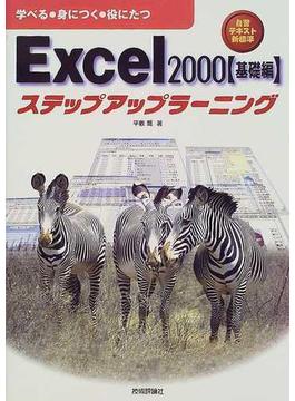 Excel2000ステップアップラーニング 学べる・身につく・役にたつ 基礎編