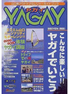 Yagay 山口県アウトドア&レジャーガイドブック こんなに楽しい!!ヤガイでいこう