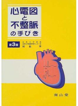心電図と不整脈の手びき 第3版