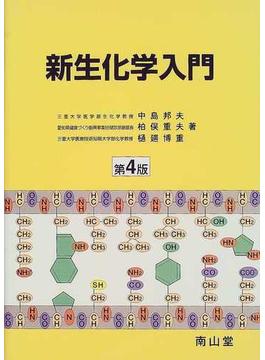新生化学入門 第4版