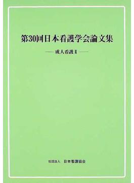 日本看護学会論文集 第30回成人看護2