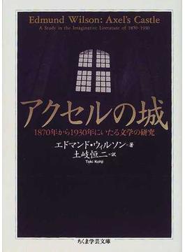 アクセルの城(ちくま学芸文庫)