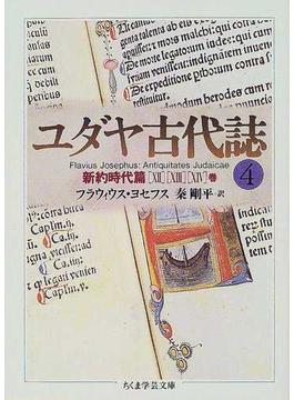 ユダヤ古代誌 4(ちくま学芸文庫)