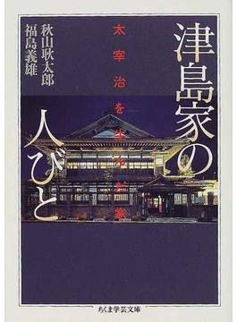 津島家の人びと(ちくま学芸文庫)