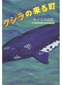 クジラの来る町