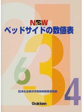 NEWベッドサイドの数値表 新訂版