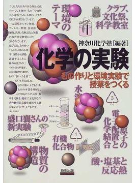 化学の実験 もの作りと環境実験で授業をつくる