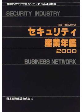 セキュリティ産業年鑑 情報化社会とセキュリティビジネスの拡大 2000