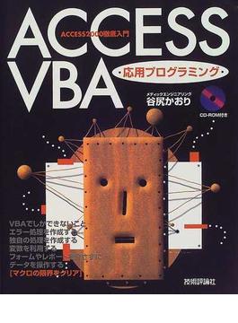 ACCESS VBA応用プログラミング ACCESS2000徹底入門