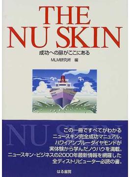 The Nu skin 成功への扉がここにある