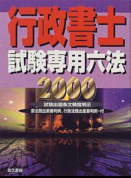 行政書士試験専用六法 2000年版