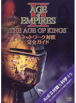 AGE of EMPIRES Ⅱ THE AGE OF KINGSネットワーク対戦完全ガイド