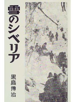 現代暴露文学選集 復刻版 3 雪のシベリア