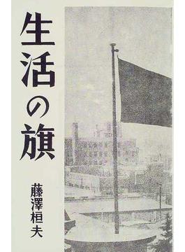 現代暴露文学選集 復刻版 9 生活の旗