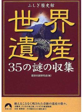 世界遺産35の謎の収集(青春文庫)