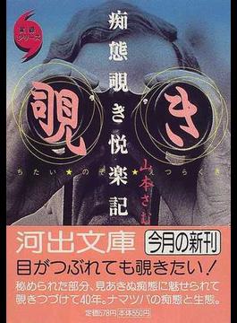 痴態覗き悦楽記(河出文庫)
